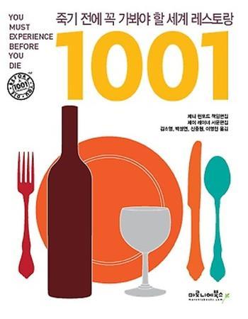 죽기 전에 꼭 가봐야 할 세계 레스토랑 1001