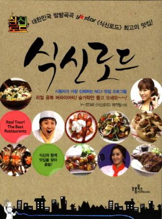 식신로드 대한민국 방방곡곡 식신로드 최고의 맛집