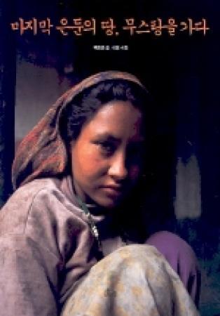 호미인터내셔널 마지막 은둔의 땅, 무스탕을 가다