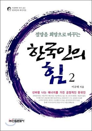 한국인의 힘 2 - 절망을 희망으로 바꾸는