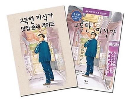 고독한 미식가 맛집 순례 가이드 + 고독한 미식가 원작 세트