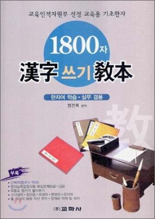 1800자 한자쓰기 교본