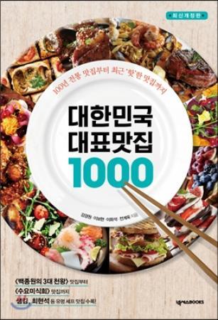 대한민국대표맛집1000(개정판)