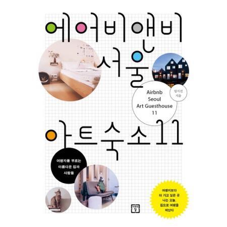 에어비앤비 서울 아트숙소 11 /여행자를 부르는 아름다운 집과 사람들