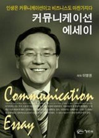 커뮤니케이션 에세이