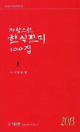 자랑스런 한식진미 100집(2013)  한식당 100년시대