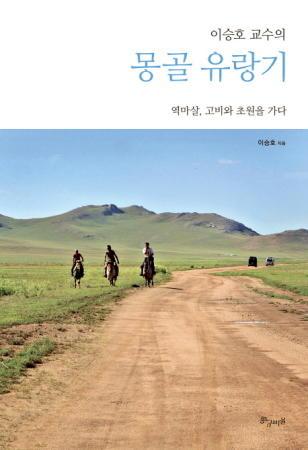 이승호 교수의 몽골 유랑기