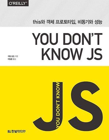 (You don't know JS) this와 객체 프로토타입, 비동기와 성능