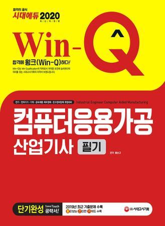 2020 Win-Q 컴퓨터응용가공산업기사 필기