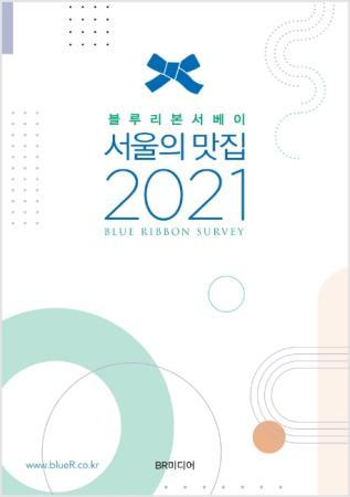 서울의 맛집 2021