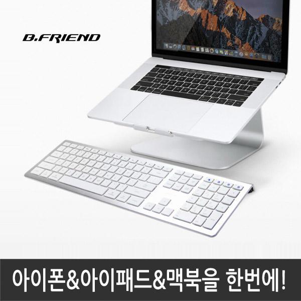 비프렌드 BT460 Mac 블루투스 키보드 아이패드 맥북 (한영)