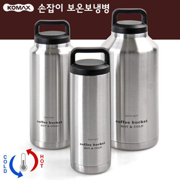 코멕스 손잡이 보온보냉병/텀블러/물병/스텐물병