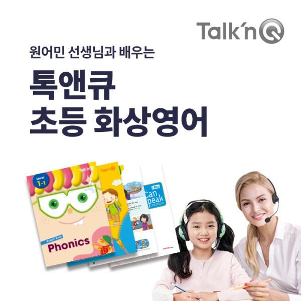 [대교] 톡앤큐 초등 화상영어 - 1개월 (주 2회, 20분)