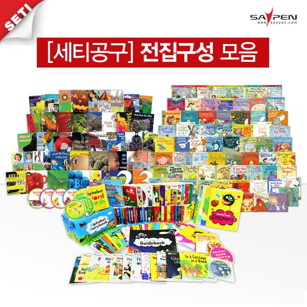 [세이펜] 전집 골라담기/ 세이펜적용 인기 전집