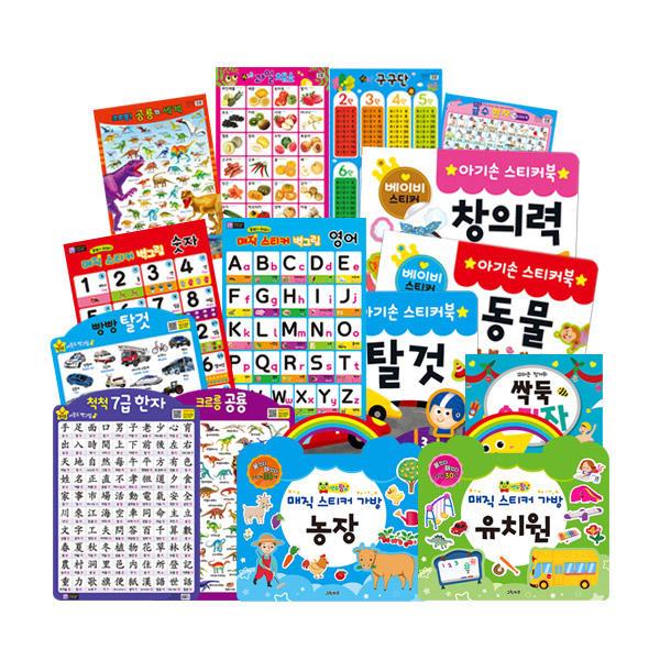 [그린키즈] 유아동 홈스쿨링! 학습벽그림/낱말카드/스티커북