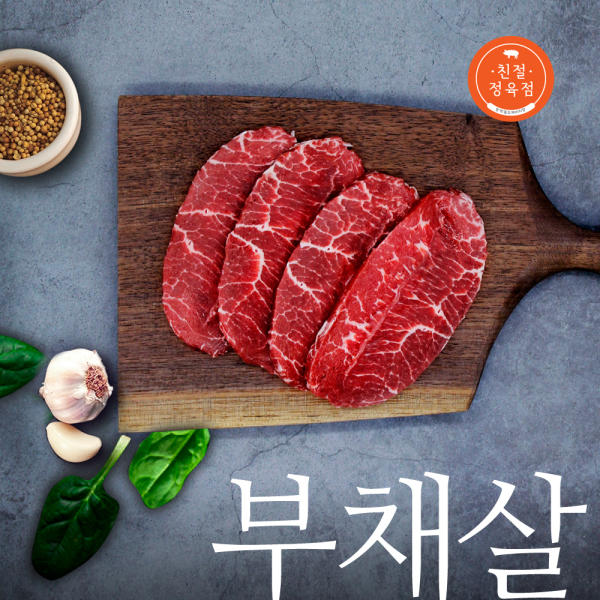 소고기 부채살 500g (구이용,스테이크용)
