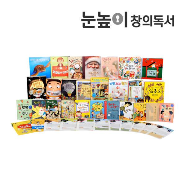 [대교] 눈높이창의독서-정기구독 프로그램-3, 6, 12개월 선택가능/독서습관잡는 북큐레이션/홈스쿨링