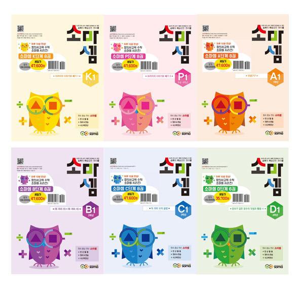 카드15%+에코백증정) 소마셈 A/B/C/D/P/K 단계 세트별 선택구매