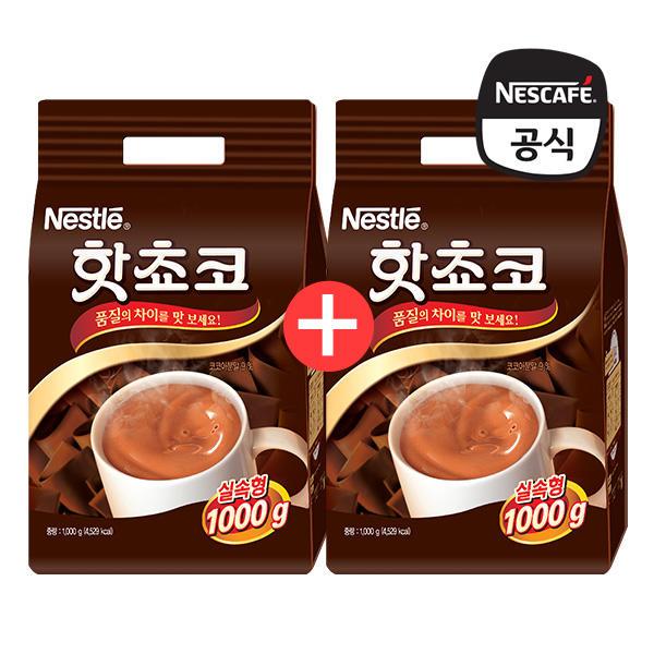 [네스카페] 네슬레 핫초코 알뜰팩 1kg x 2개