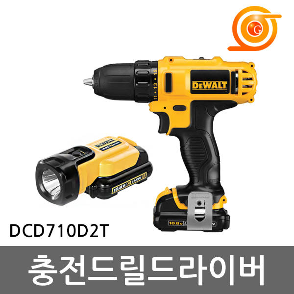 디월트 DCD710D2T 충전드릴 10.8V 2.0AH DCD710N세트 DCL508N포함