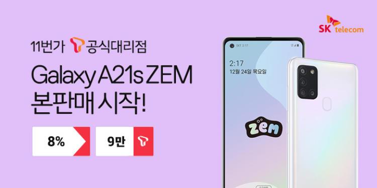 갤럭시 A21s ZEM!@!본판매 시작!