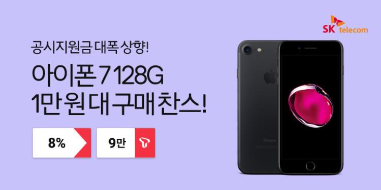 아이폰 7 128G!@!1만 원 대 구매찬스!