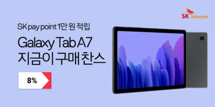 Galaxy Tab A7!@!지금이 구매 찬스!