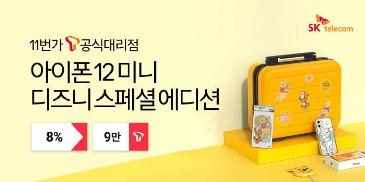 아이폰 12 미니!@!디즈니 스페셜 에디션