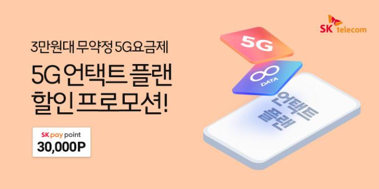 5G 언택트 플랜 프로모션!@!+ SK pay point 3만원 적립!