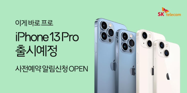 iPhone 13 Pro!@!출시예정