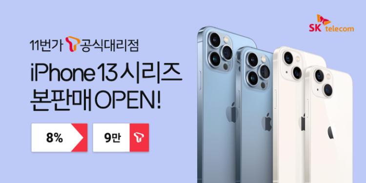 iPhone 13  시리즈!@!본판매 OPEN!