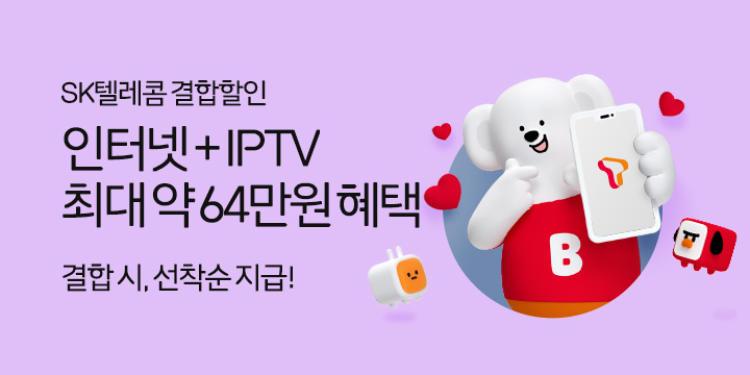 인터넷+IPTV 가입 시!@!최대 약 64만원 혜택!