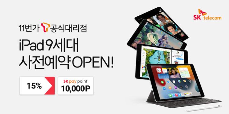 iPad 9세대!@!사전예약 OPEN!