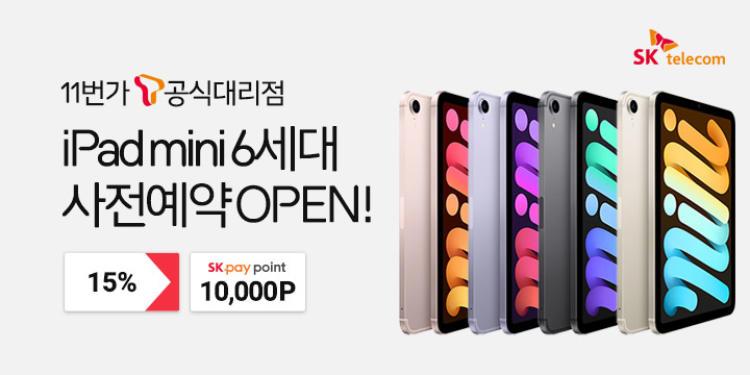 iPad mini 6세대!@!사전예약 OPEN!