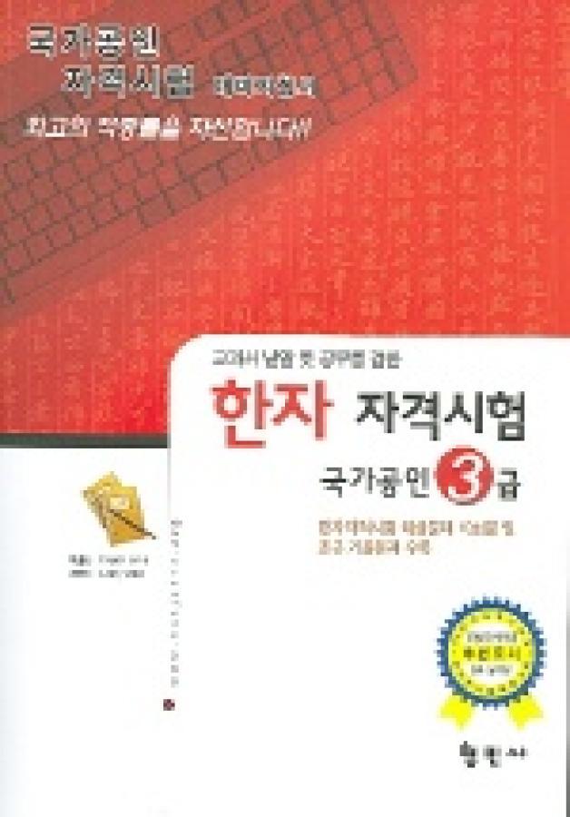 한자 자격시험 3급 (국가공인,교과서 낱말 뜻 공부를 겸한)
