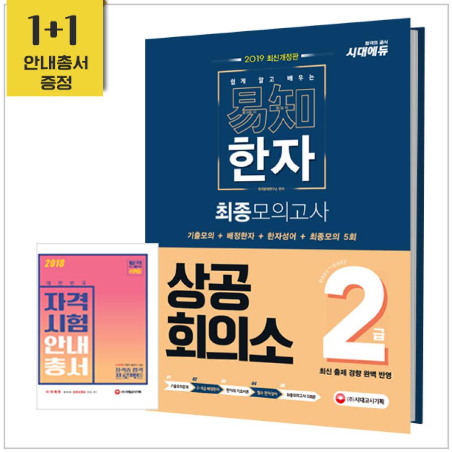 상공회의소 이지한자 2급 최종모의고사