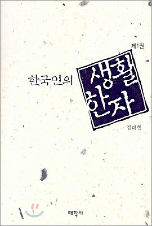 한국인의 생활한자 1