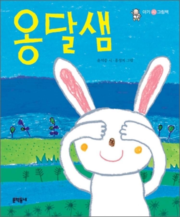 옹달샘 - 아기 시 그림책