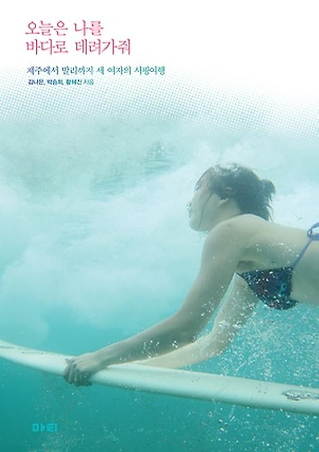 오늘은 나를 바다로 데려가줘 제주에서 발리까지 세 여자의 서핑여행