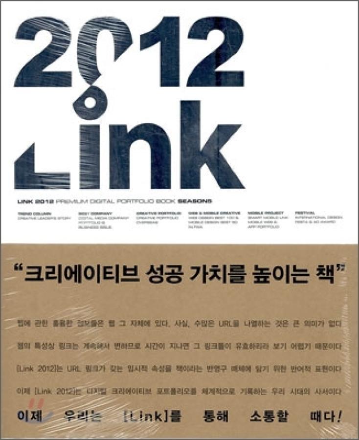 2012 Link
