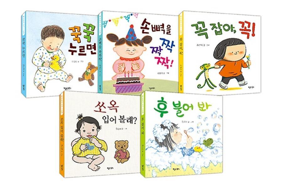 몸놀이 아기 그림책 1~5권 세트