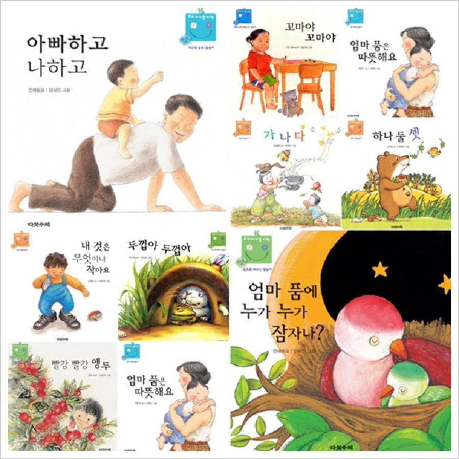 아빠하고 나하고 - 우리아기놀이책 10