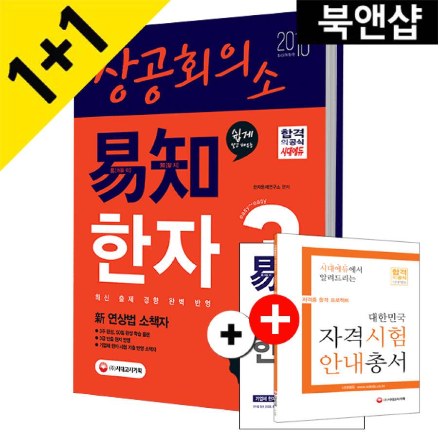 2017 상공회의소 쉽게 알고 배우는 易知(이지) 한자 3급