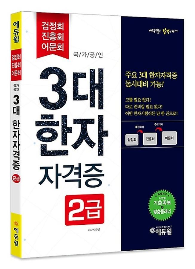 2017 에듀윌 검정회/진흥회/어문회 3대 한자자격증 2급