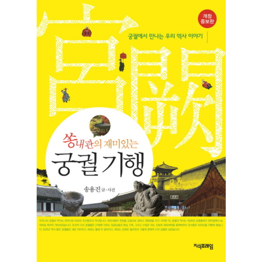 쏭내관의 재미있는 궁궐 기행 (개정증보판)