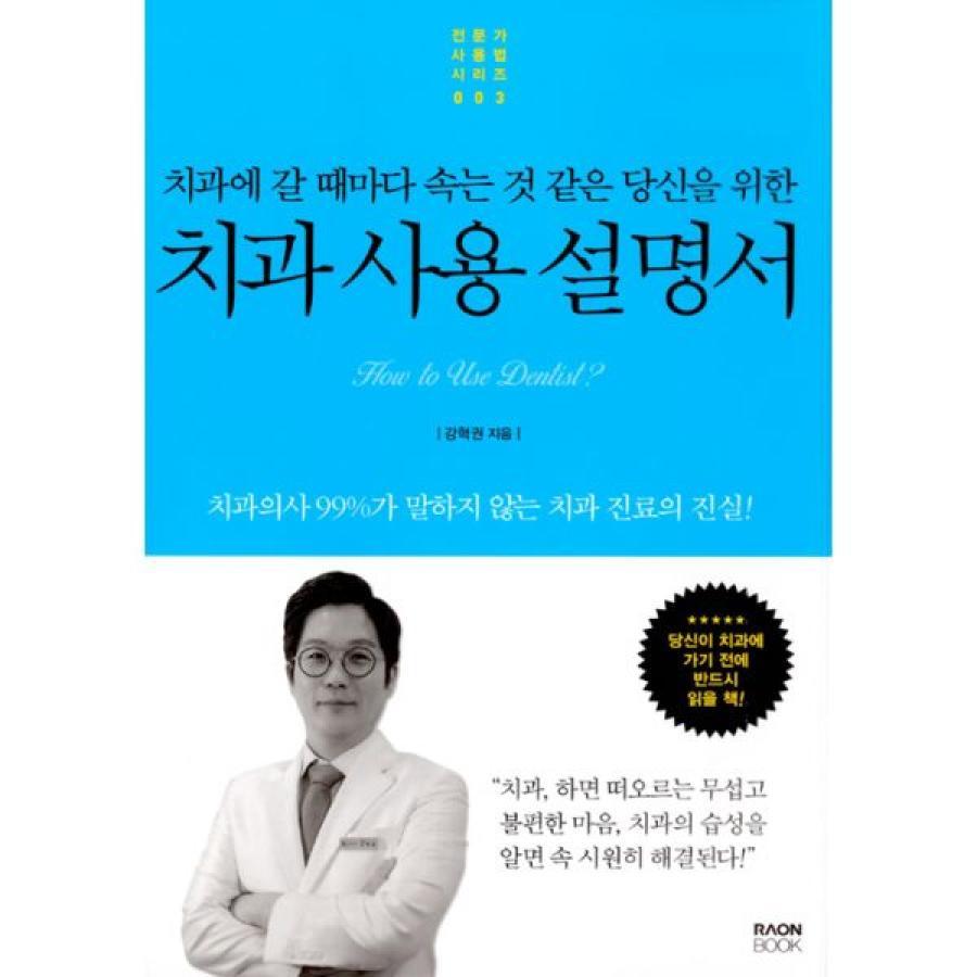 라온북 치과 사용 설명서