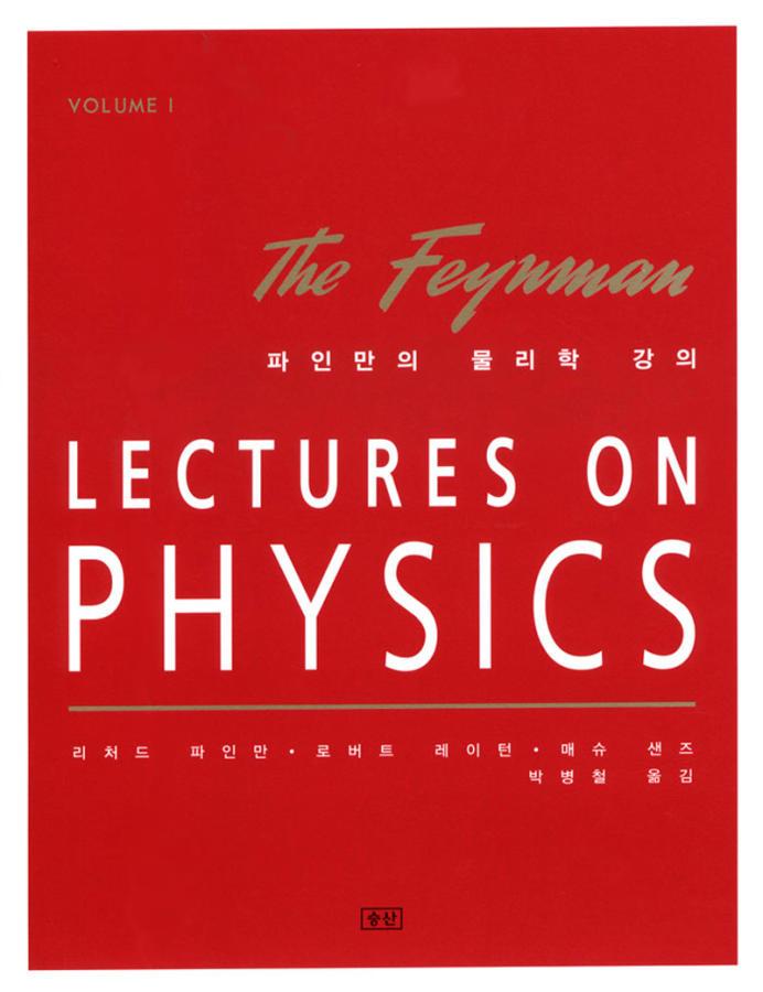 승산 파인만의 물리학 강의 1 LECTURES ON PHYSICS volume 1 (양장,개정판)